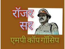 MP Cop Gossip