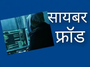 Bhopal Cyber Fraud