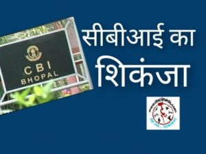 Jabalpur CBI News