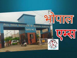 Bhopal AIIMS News