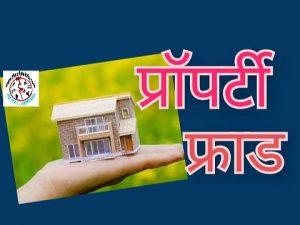 Bhopal Property Fraud