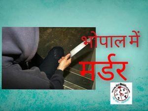 Bhopal Murder News