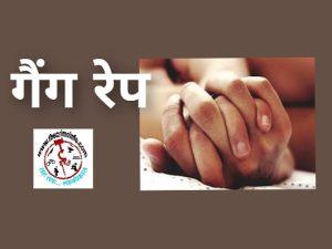 Bhopal Gang Rape News